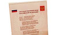 Гимн Российской Федерации. Фото: © РИА Новости.