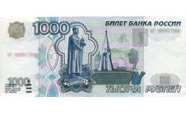 В России купюры номиналом 1000 рублей до 10 утра не действительны.